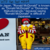 WTF Fun Fact – Donald McDonald